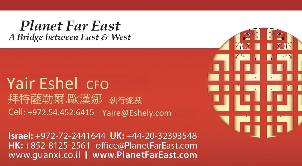 Planet Far East - www.PlanetFarEast.com